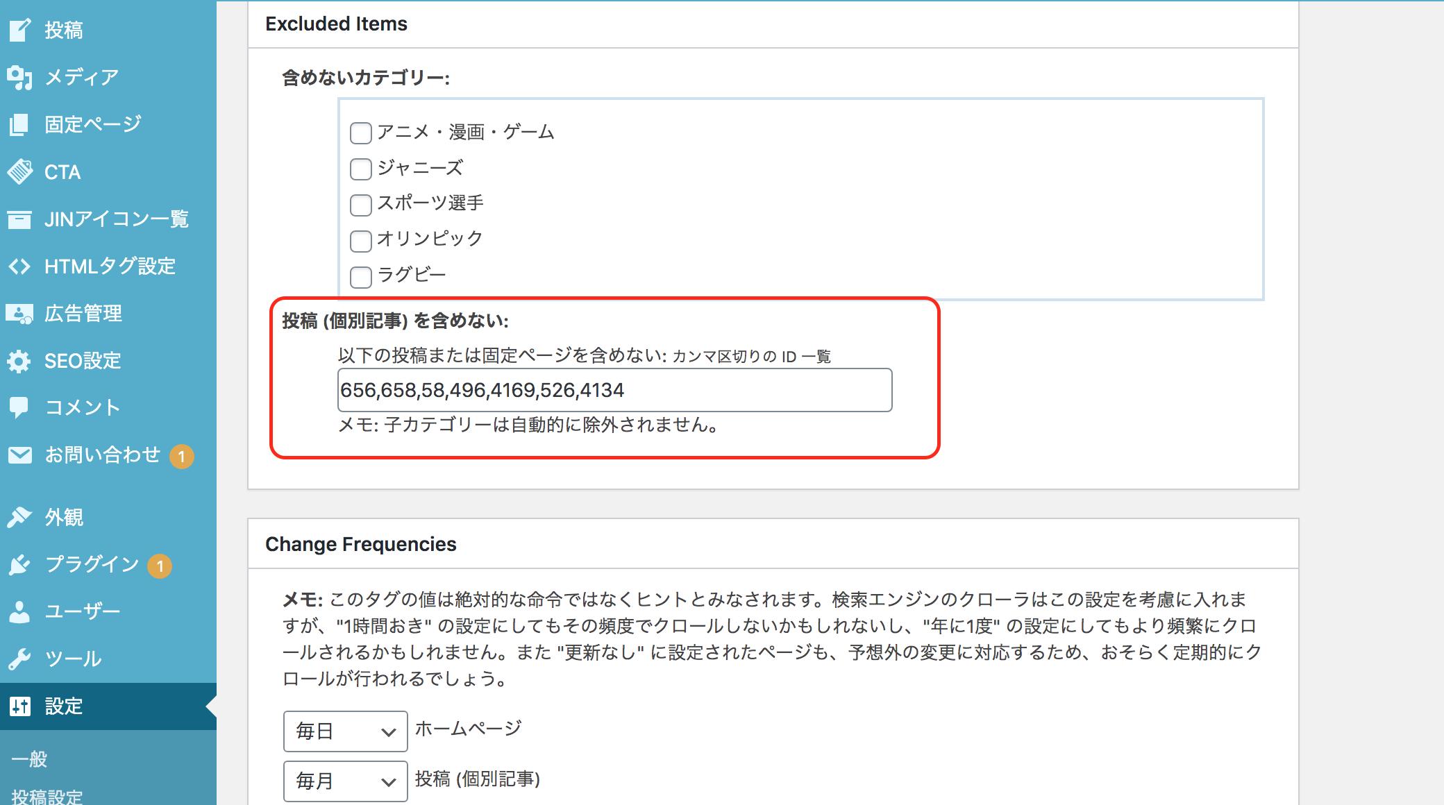 サーチコンソールのエラー「送信された URL に noindex タグが追加されています」の対処法画像