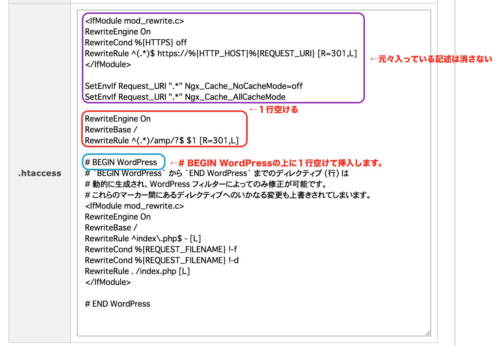 Xサーバーに「.htaccess」を設置する方法