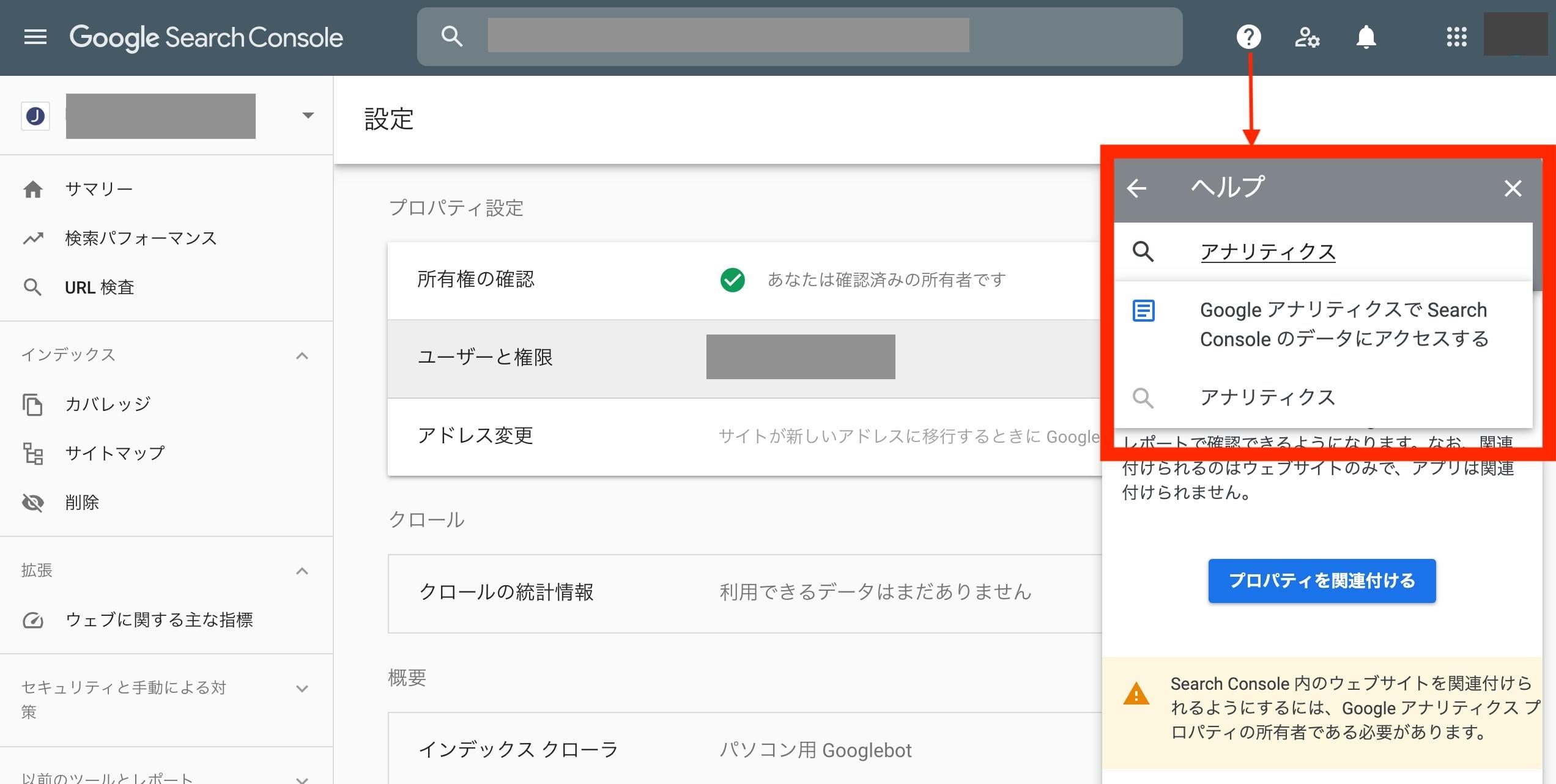 Google Analyticsの「集客」に「Search Console」が表示されない時の対処法
