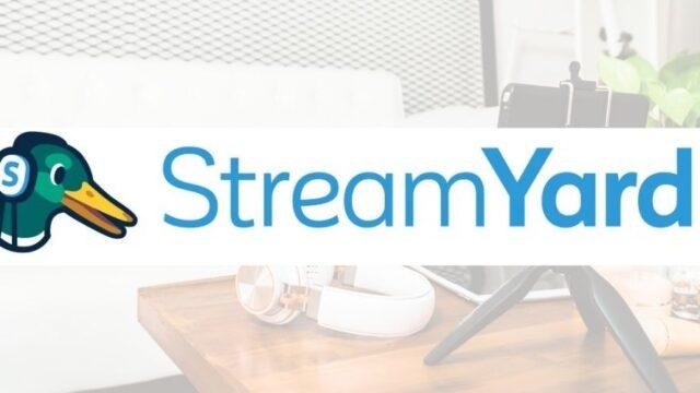 ストリームヤード (Streamyard)無料版の録画可能時間の残量の見方や場所