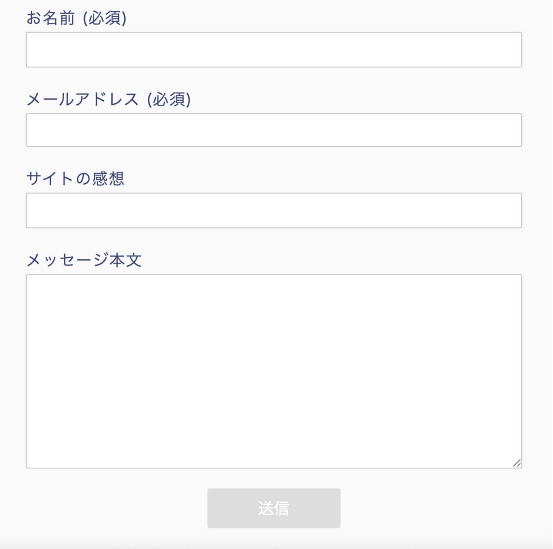 Contact Form 7の設置方法