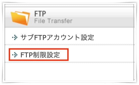 FileZilla接続できないエラーの対処法