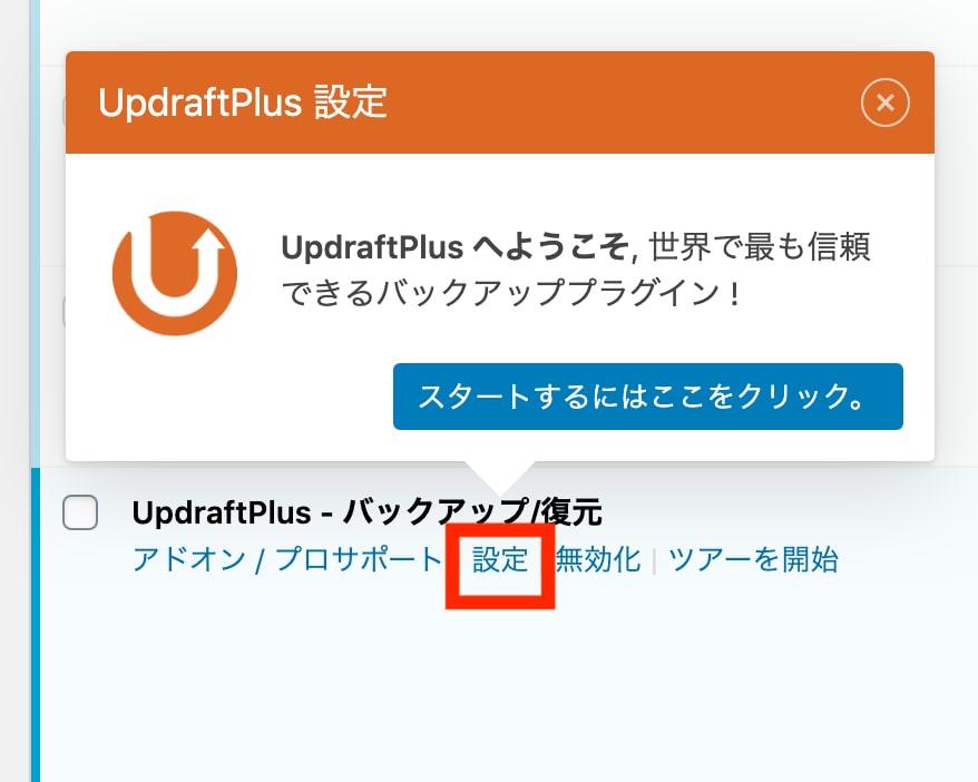 バックアップは「UpdraftPlus」