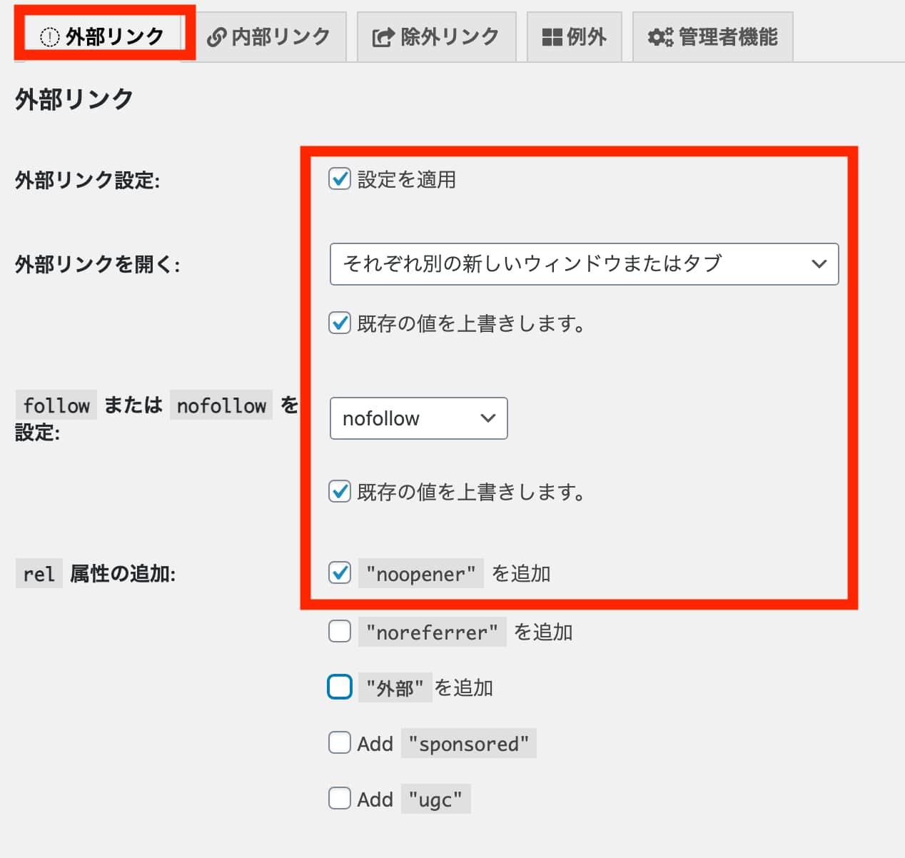リンクの矢印プラグイン「WP External Links」の設定方法