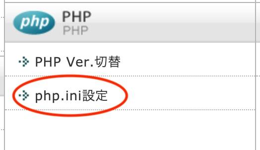 「辿ったリンクは期限が切れています」の対処法・エックスサーバー で「max_input_vars」の数値を変更