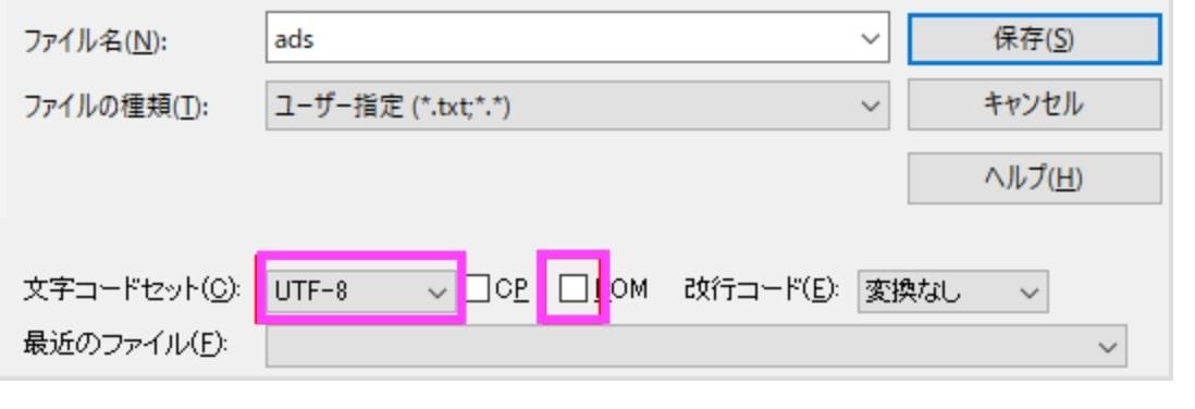 ads.txt ファイルの問題を修正してください