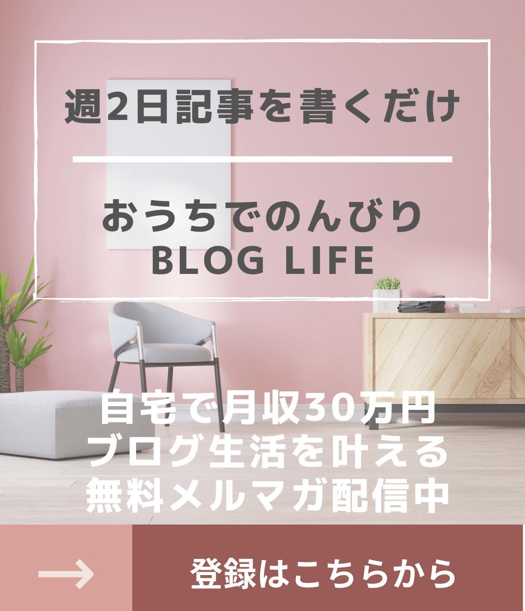 トレンドブログ、トレンドアフィリエイト、アドセンス、収益、UP