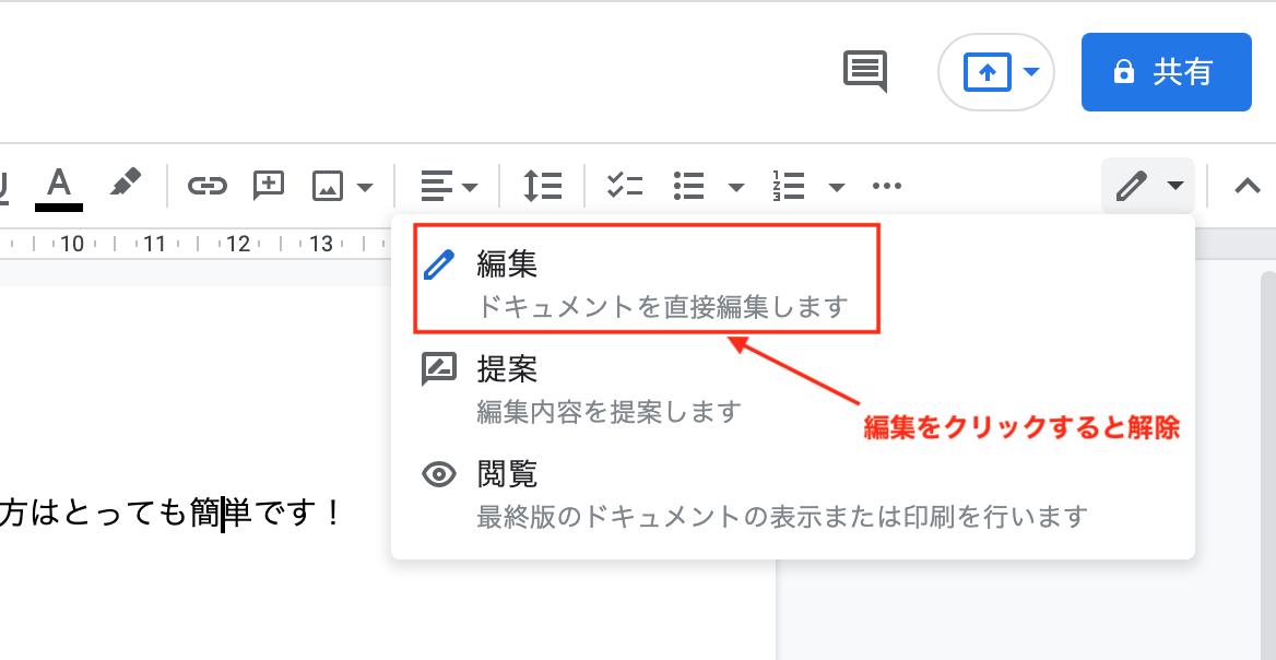googleドキュメント、提案モード、 解除方法、解除できない、削除