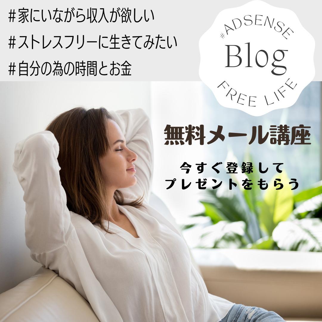 トレンドブログ、トレンドアフィリエイト、アドセンス、収益、UP、主婦、副業、在宅、収入
